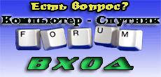 компьютерный форум в иванове
