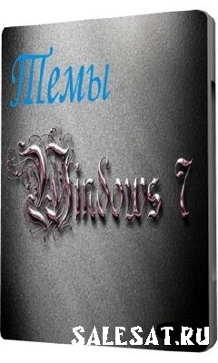 Коллекция 270 тем оформления Windows 7 (Обновлено 12.03.2012)