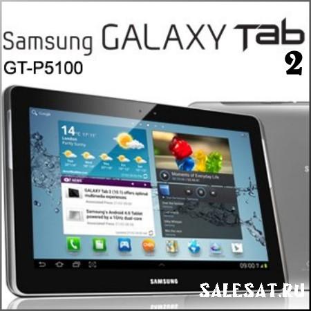 Прошивка для Samsung Galaxy Tab 2 P5100 (4.2.1 CM10.1) 2013