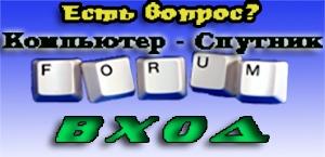 Форум SaleSat.ru